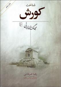 شناخت كورش (جهانگشاي ايراني) نویسنده رضا ضرغامی مترجم عباس مخبر